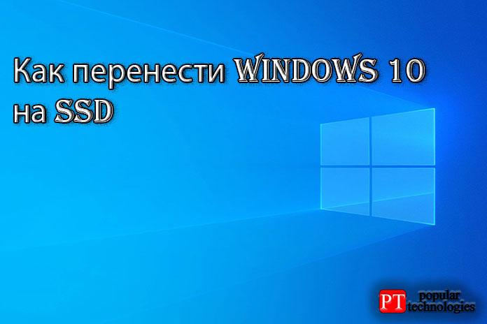 Как перенести Windows 10 на SSD