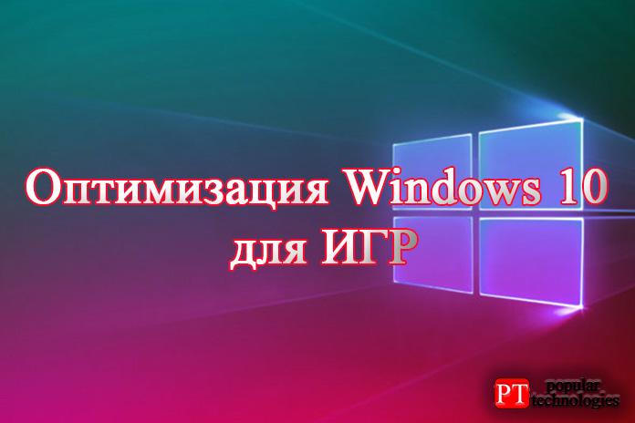 Оптимизация Windows 10 для игр