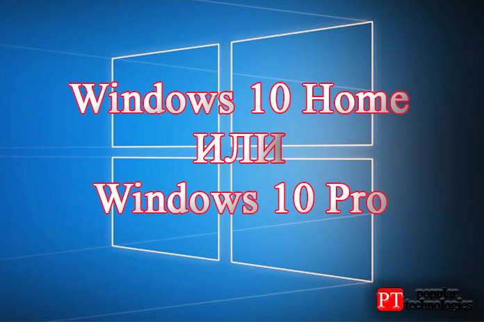 Отличие Windows 10 HOME от PRO