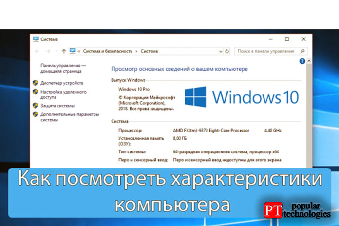 характеристики компьютера в Windows 10