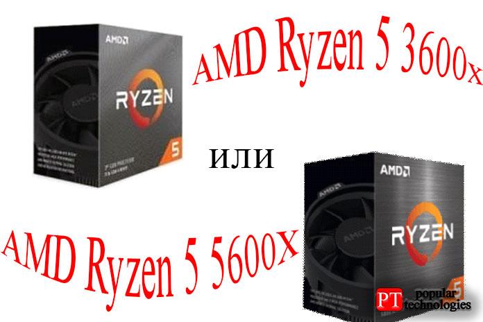 AMD Ryzen 5600X или 3600X