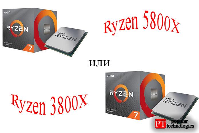 AMD Ryzen 5800X или 3800X