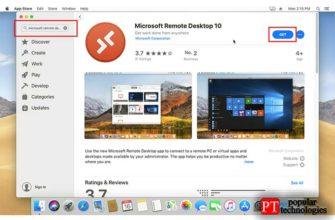 Microsoft RDP на Mac