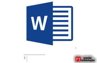добавить сноску в MS Word