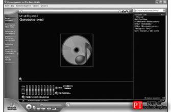 эквалайзер в проигрывателе Windows Media