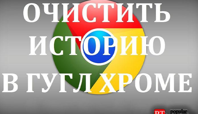 очистить историю Chrome