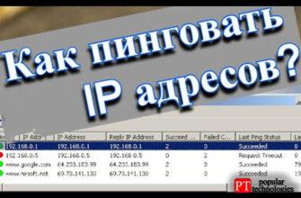 пинговать несколько IP-адресов
