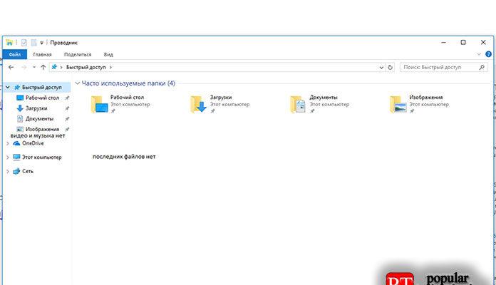 последние загрузки в Windows