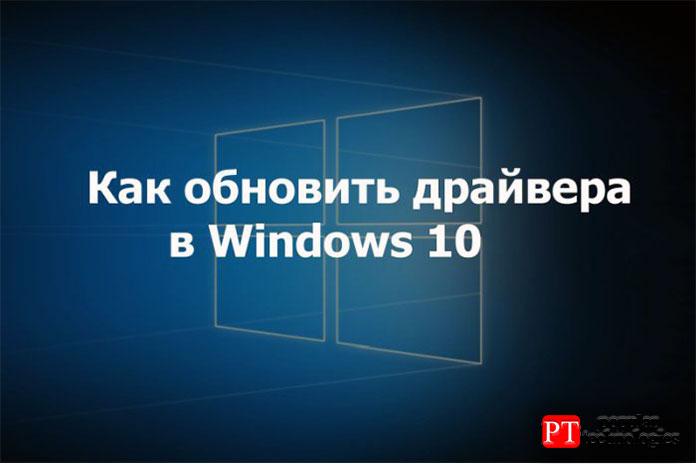 программы для обновления драйверов Windows