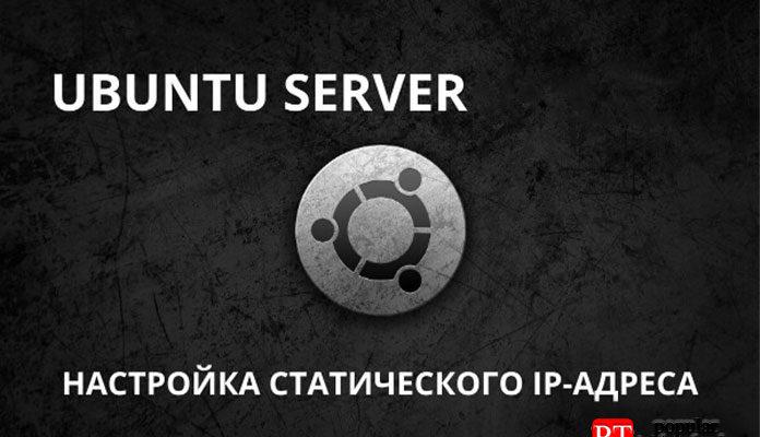 IP-адрес в Ubuntu