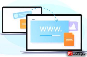 Как перенести сайт на новый домен
