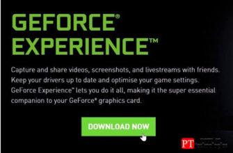 Как установить GeForce Experience