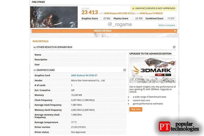Рассматриваемые записи вбазе данных 3DMark