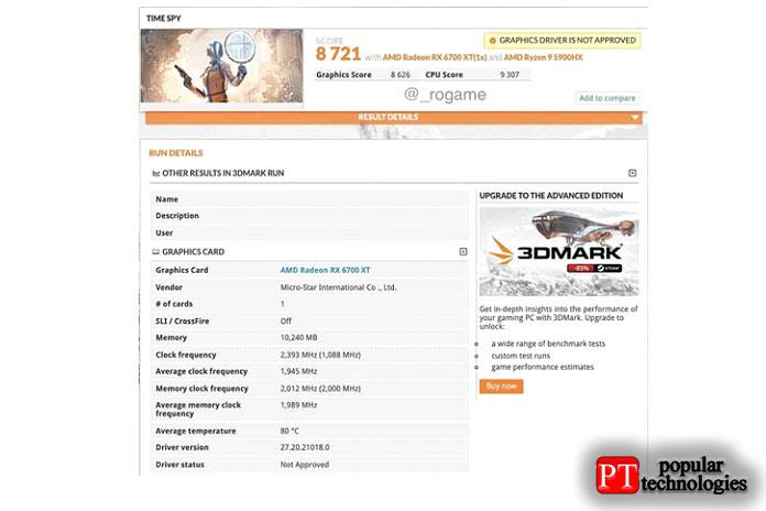 Рассматриваемые записи вбазе данных 3DMark4