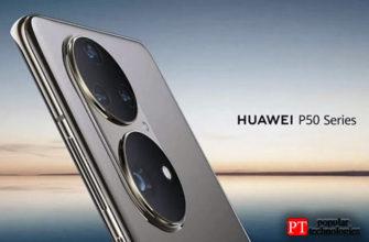 Huawei P50 все, что вам нужно знать