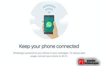 Как использовать WhatsApp Web на планшете, ПК или ноутбуке