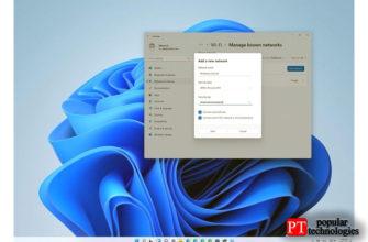 подключиться к сети Wi-Fi в Windows 11